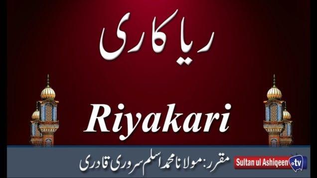 Speeches Urdu Archives | Sultan Bahoo | Sultan ul Ashiqeen