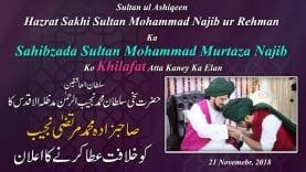 Sultan ul Ashiqeen Ka Sahibzada Sultan Mohammad Murtaza Najib Ko Khilafat Atta Kaney Ka Elan 21 Nov-2018