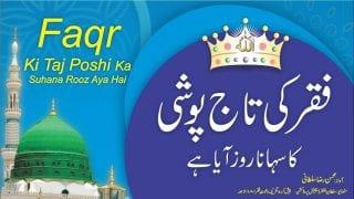 Manqbat -Meri Rooh Pai Rab Rab Kardi Aye Dil Karda Allah