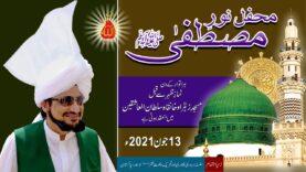 Mehfil Noor-e-Mustafa (pbuh) | 13 June 2021