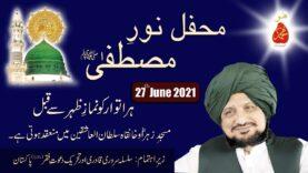 Mehfil Noor-e-Mustafa (pbuh) | 27 June 2021