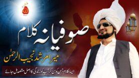 New Sufi kalam | Mera Murshid Najib ur Rehman | Sufiana Kalam